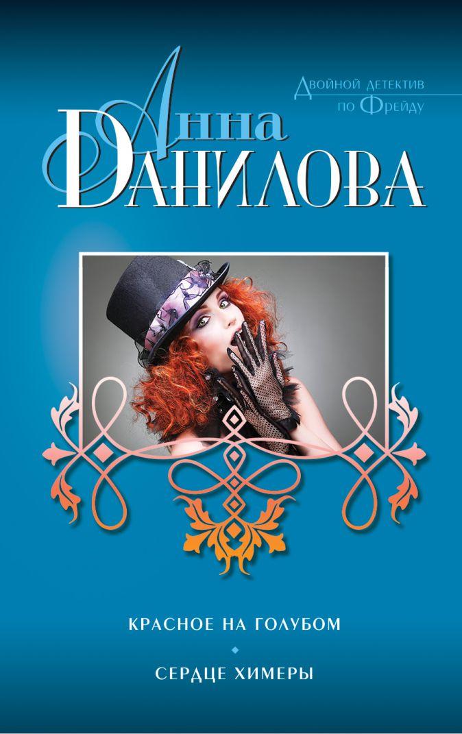 Данилова А.В. - Красное на голубом. Сердце химеры обложка книги