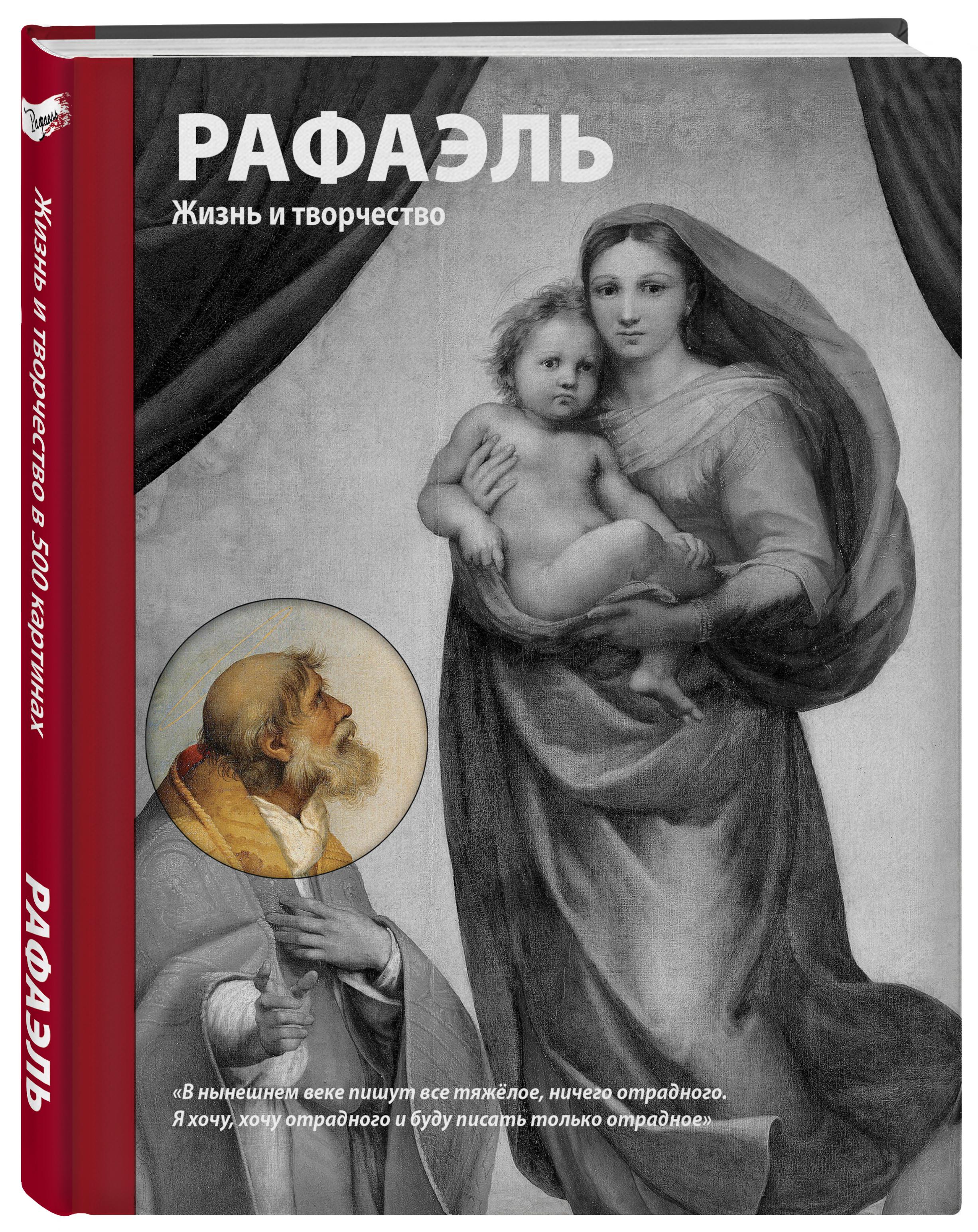 Рафаэль. Жизнь и творчество в 500 картинах от book24.ru