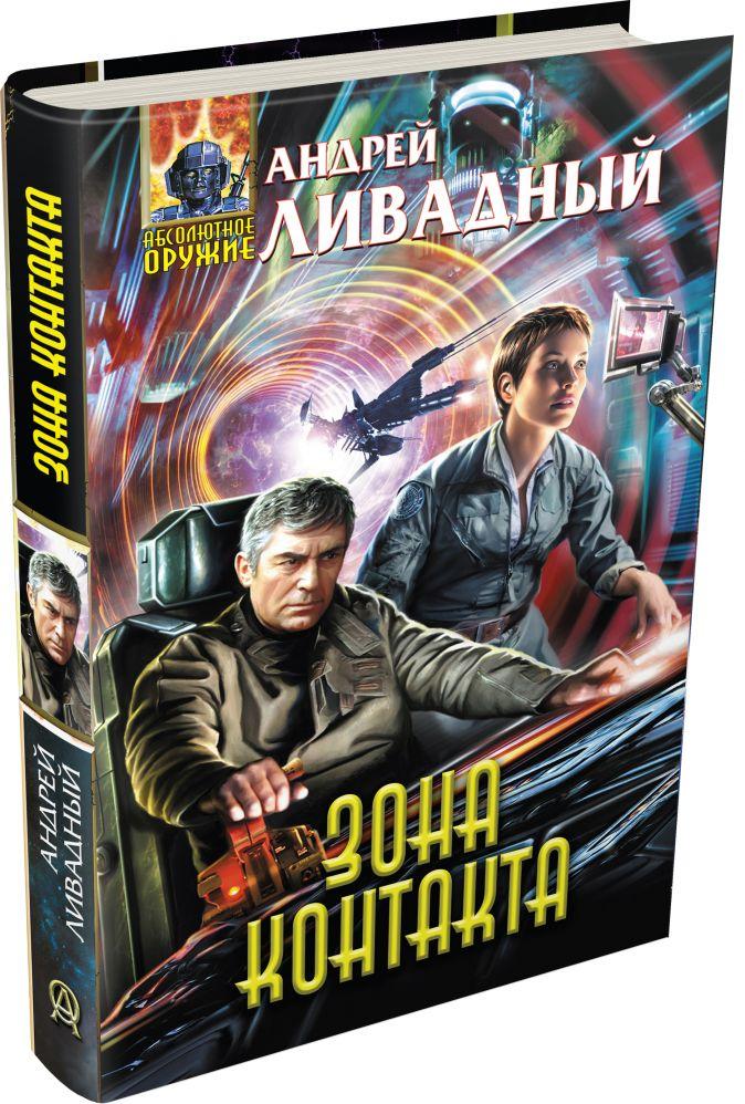 Андрей Ливадный - Зона Контакта обложка книги