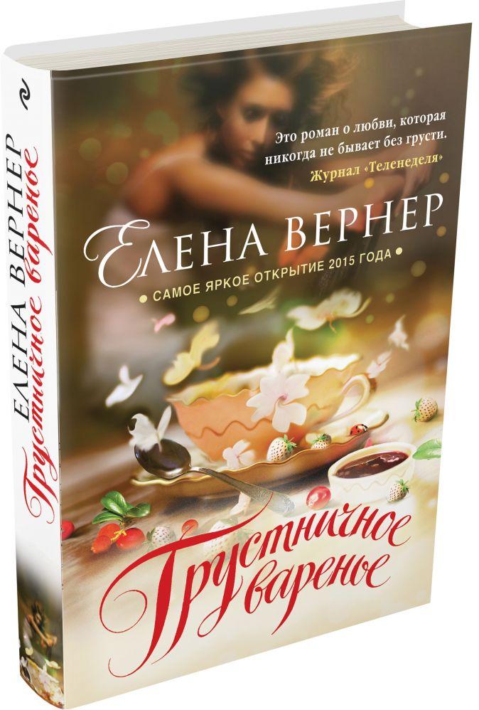 Елена Вернер - Грустничное варенье обложка книги