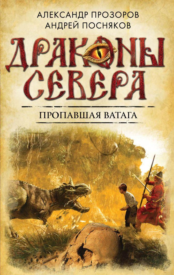Александр Прозоров, Андрей Посняков - Пропавшая ватага обложка книги