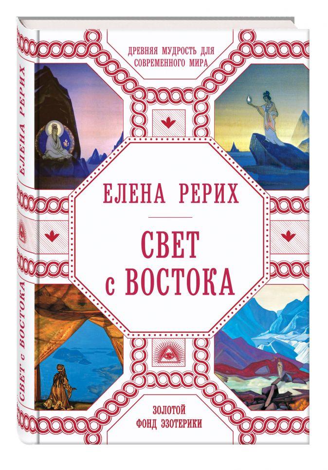 Свет с Востока Елена Рерих