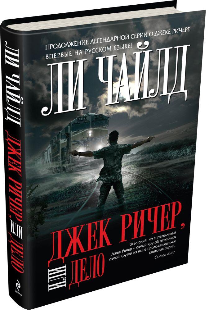 Ли Чайлд - Джек Ричер, или Дело обложка книги