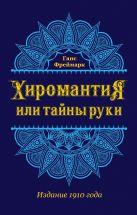 Фреймарк Г. - Хиромантия, или Тайны руки' обложка книги