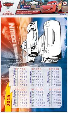 Набор для детского творчества Календарь-раскраска Cars