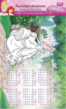 Набор для детского творчества Календарь-раскраска Принцессы