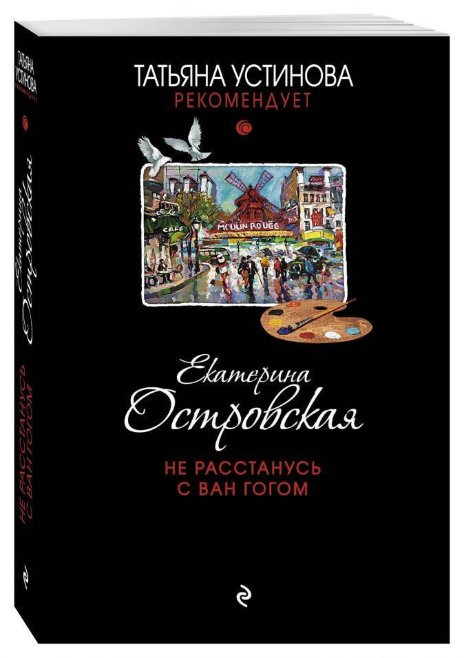 Eкатерина Островская - Не расстанусь с Ван Гогом обложка книги