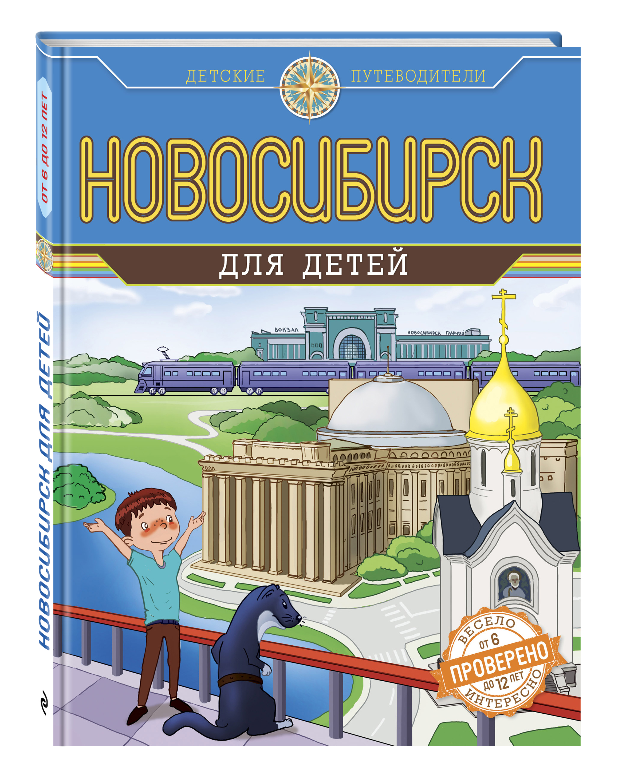 Андрианова Н.А. Новосибирск для детей (от 6 до 12 лет) ISBN: 978-5-699-79019-7