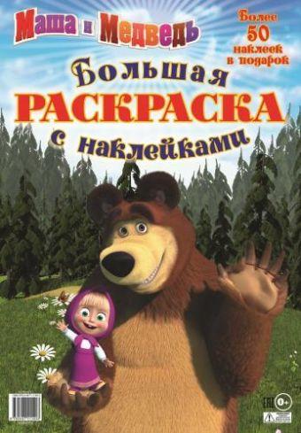 Маша и Медведь. Большая раскраска с наклейками.