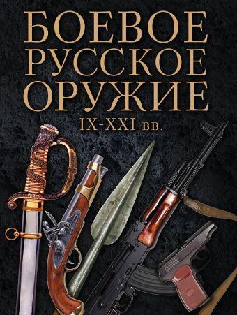 Боевое русское оружие. IX - XXI вв. Шарковский Д.М.