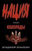Владимир Ераносян - Колорады' обложка книги