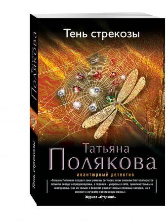 Тень стрекозы Полякова Т.В.