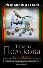 Мавр сделал свое дело Полякова Т.В.