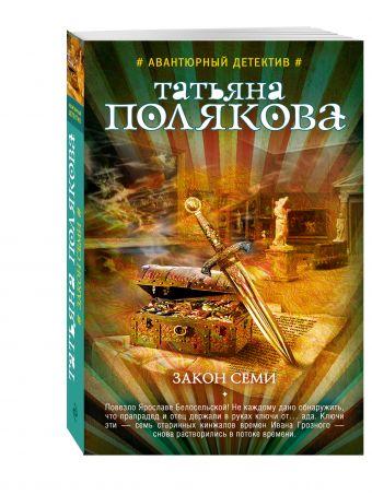 Закон семи Полякова Т.В.