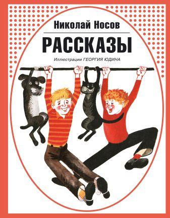 Николай Носов - Рассказы (ил. Г. Юдина) обложка книги