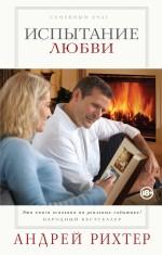 Семейный очаг. Романы Андрея Рихтера