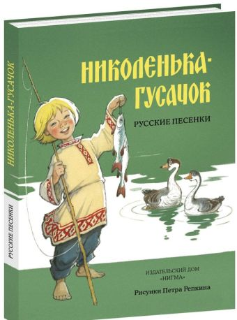 Николенька-гусачок. Русские песенки