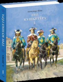 Три мушкетёра. В 2-х томах