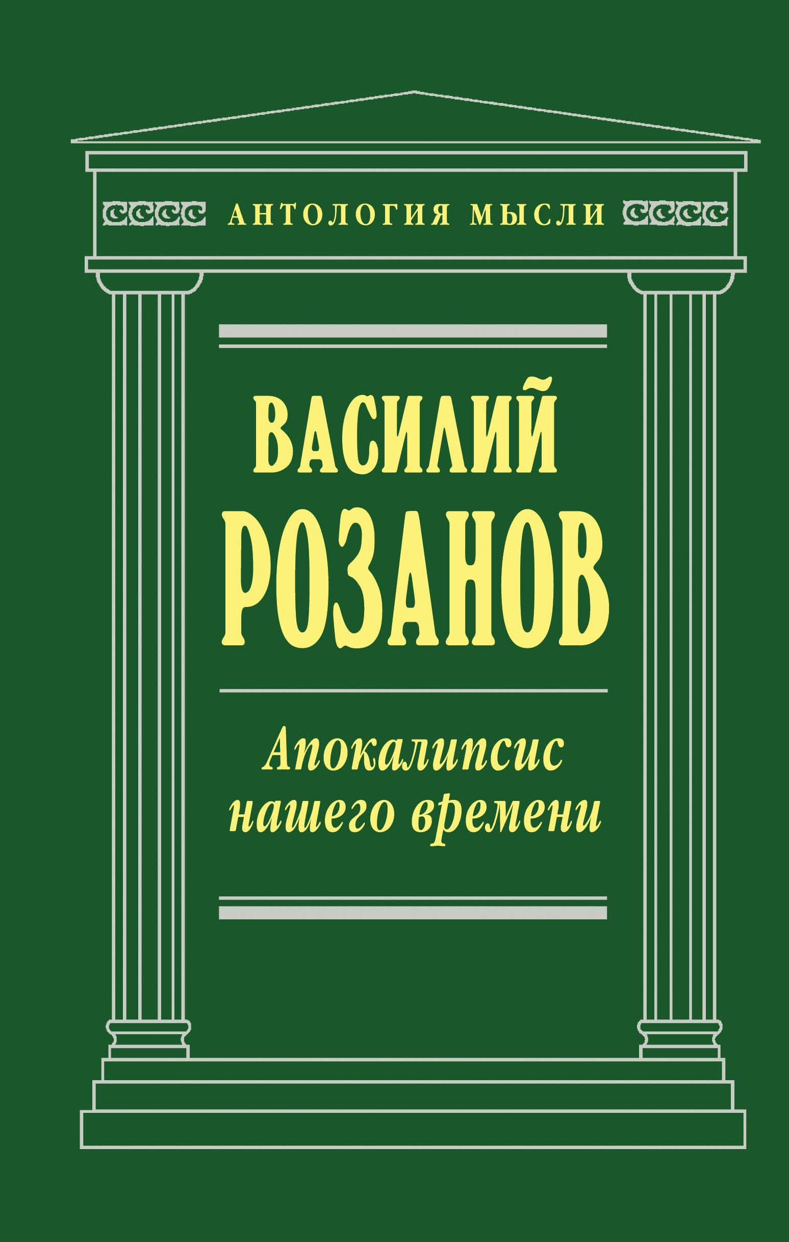 Василий Розанов Апокалипсис нашего времени игорь соколов 1001 медитация на мысли василия розанова том 1