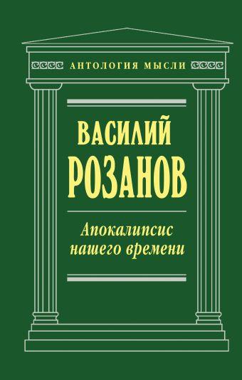 Апокалипсис нашего времени Розанов В.В.