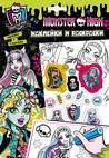 Monster High. Наклейки и раскраски (зеленая)(НДТ)