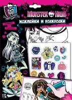 Monster High. Наклейки и раскраски (розовая)(НДТ)