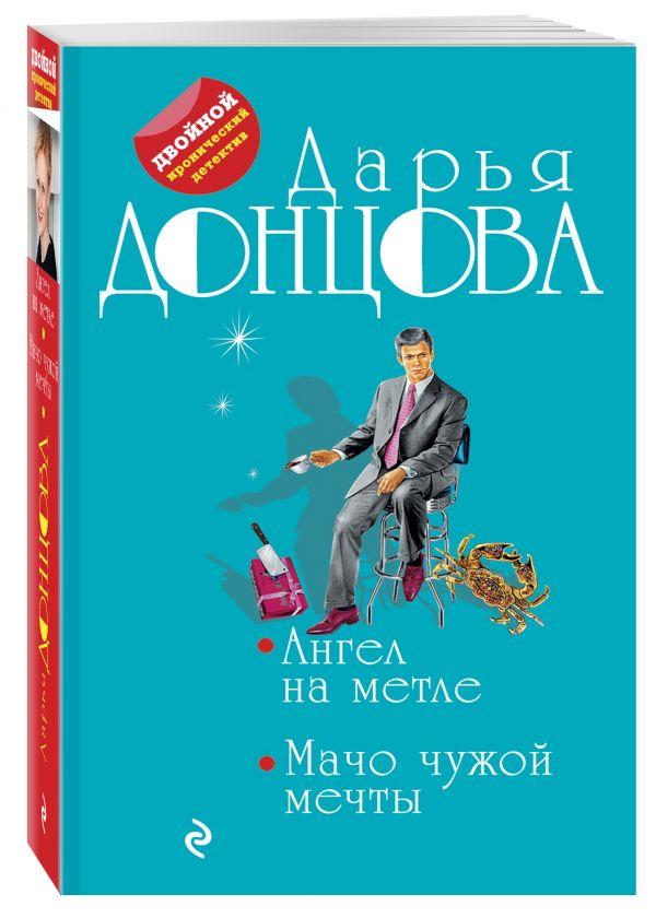 Ангел на метле. Мачо чужой мечты Донцова Д.А.