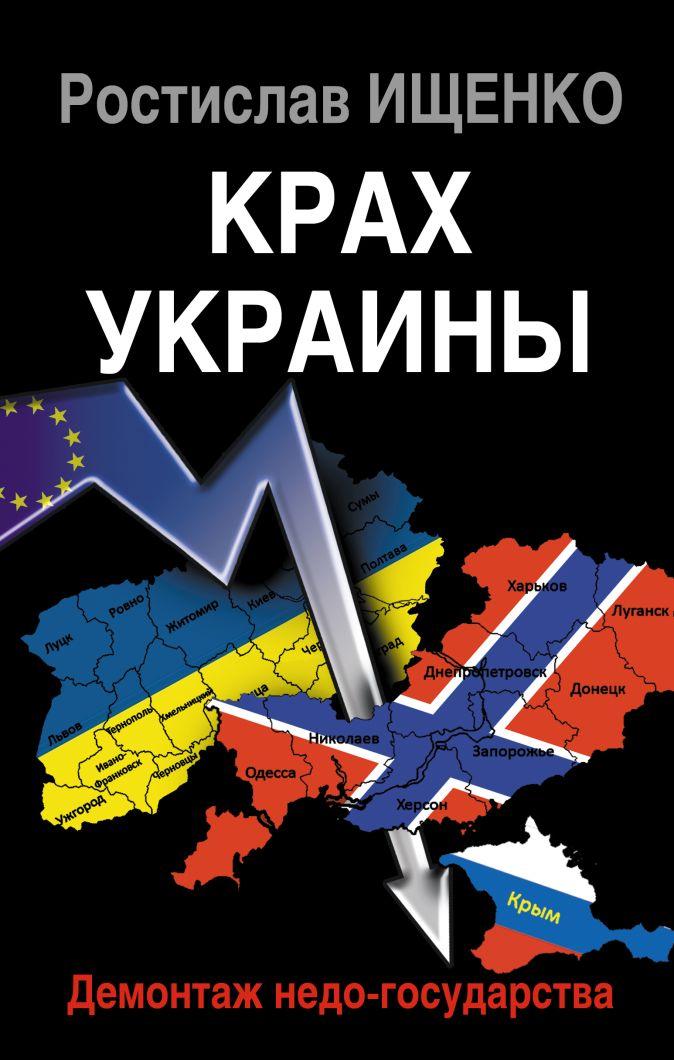 Ищенко Р.В. - Крах Украины. Демонтаж недо-государства обложка книги