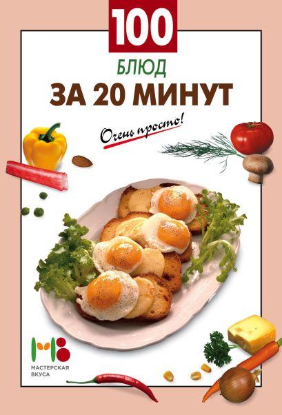100 блюд за 20 минут - фото 1