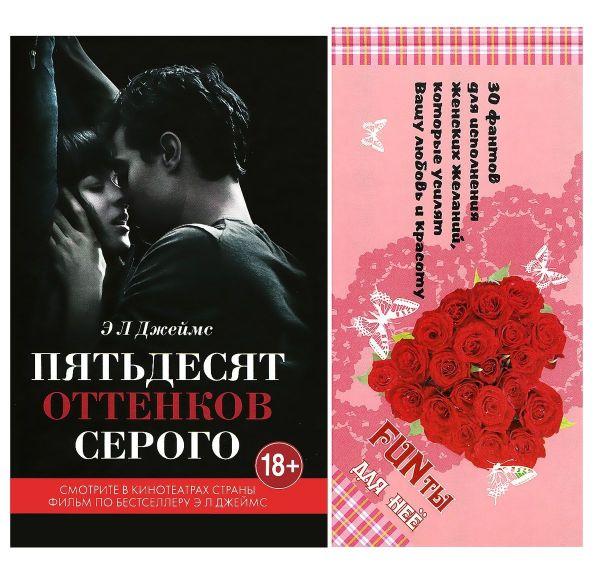Книга Э Л Джеймс + 30 фантов для исполнения женских желаний, которые усилят вашу любовь и красоту