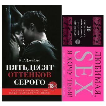 Книга Э Л Джеймс  + 30 купонов для исполнения желаний