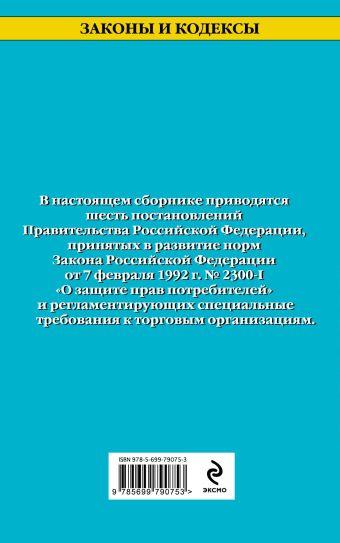 Правила торговли: текст с изм. и доп. на 2015 г.