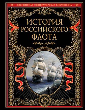 История российского флота (нов. оф)