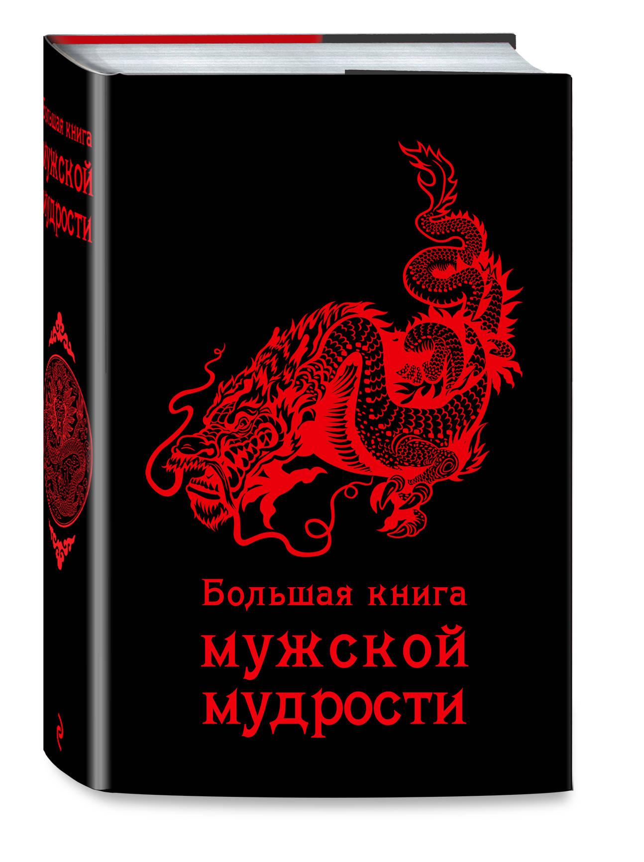 - Большая книга мужской мудрости большая книга афоризмов и притч мудрость христианства