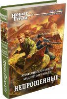 Дроздов А.Ф., Муравьёв А.Л. - Непрощенные' обложка книги