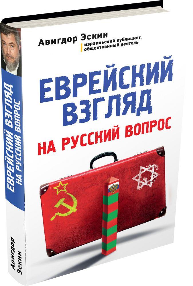 Авигдор Эскин - Еврейский взгляд на русский вопрос обложка книги
