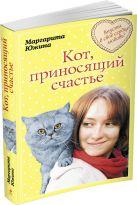 Южина М.Э. - Кот, приносящий счастье' обложка книги