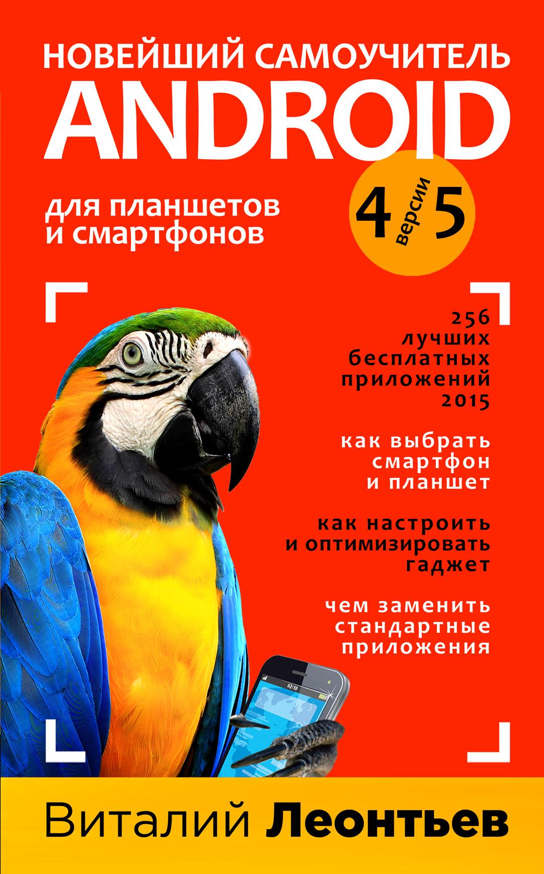 Леонтьев В.П. Новейший самоучитель Android 5 + 256 полезных приложений планшет и смартфон на базе android для ваших родителей