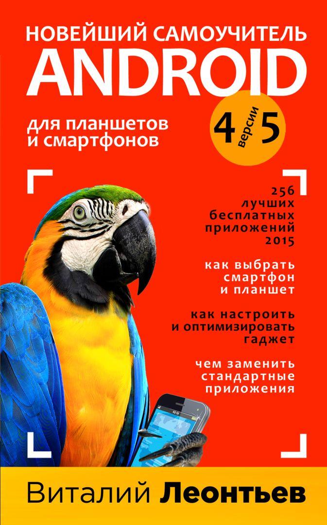 Новейший самоучитель Android 5 + 256 полезных приложений Виталий Леонтьев
