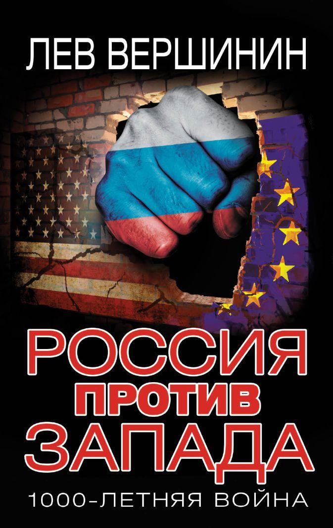 Вершинин Л.Р. - Россия против Запада. 1000-летняя война обложка книги
