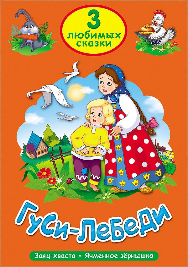 ТРИ ЛЮБИМЫХ СКАЗКИ. ГУСИ-ЛЕБЕДИ золотая книга любимых русских сказок мел
