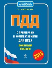 ПДД с примерами и комментариями для всех понятным языком (со всеми изменениями на 2015 год)