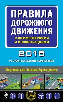 Правила дорожного движения с комментариями и иллюстрациями (со всеми изменениями на 2015 год)