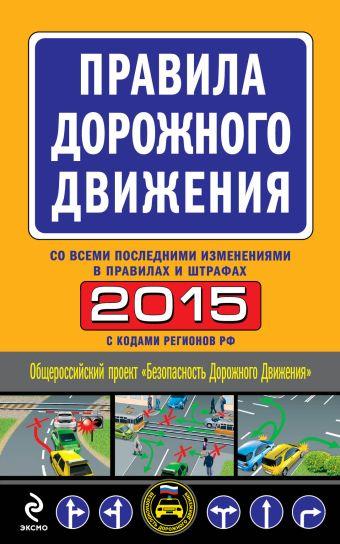 Правила дорожного движения 2015 (с последними изменениями в правилах и штрафах)