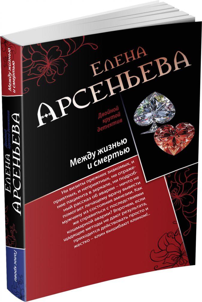 Арсеньева Е.А. - Между жизнью и смертью. Голос крови обложка книги