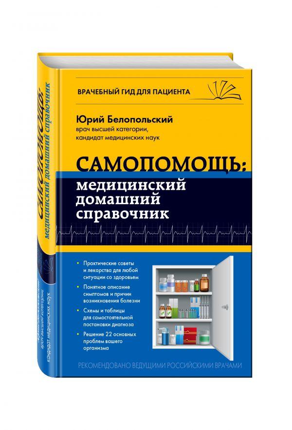 Самопомощь: медицинский домашний справочник Белопольский Ю.А.