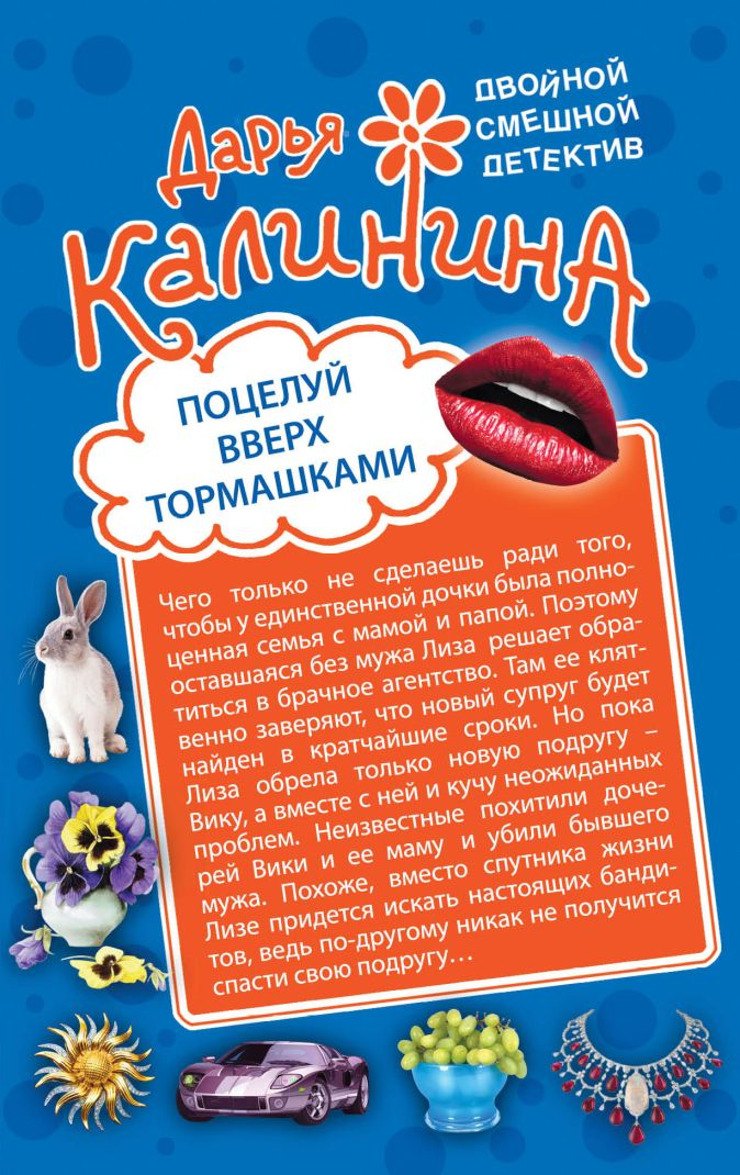 Калинина Д.А. - Поцелуй вверх тормашками. Развод за одну ночь обложка книги
