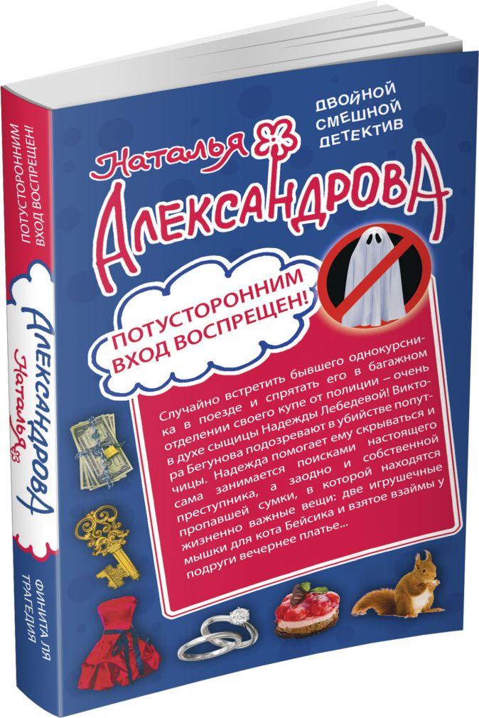 Александрова Н.Н. - Потусторонним вход воспрещен! Финита ля трагедия обложка книги