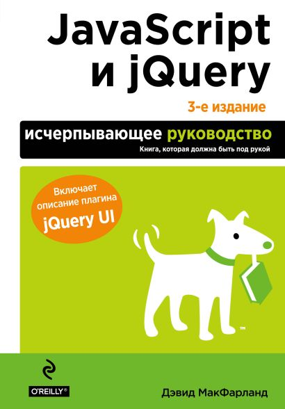 JavaScript и jQuery. Исчерпывающее руководство. 3-е издание - фото 1