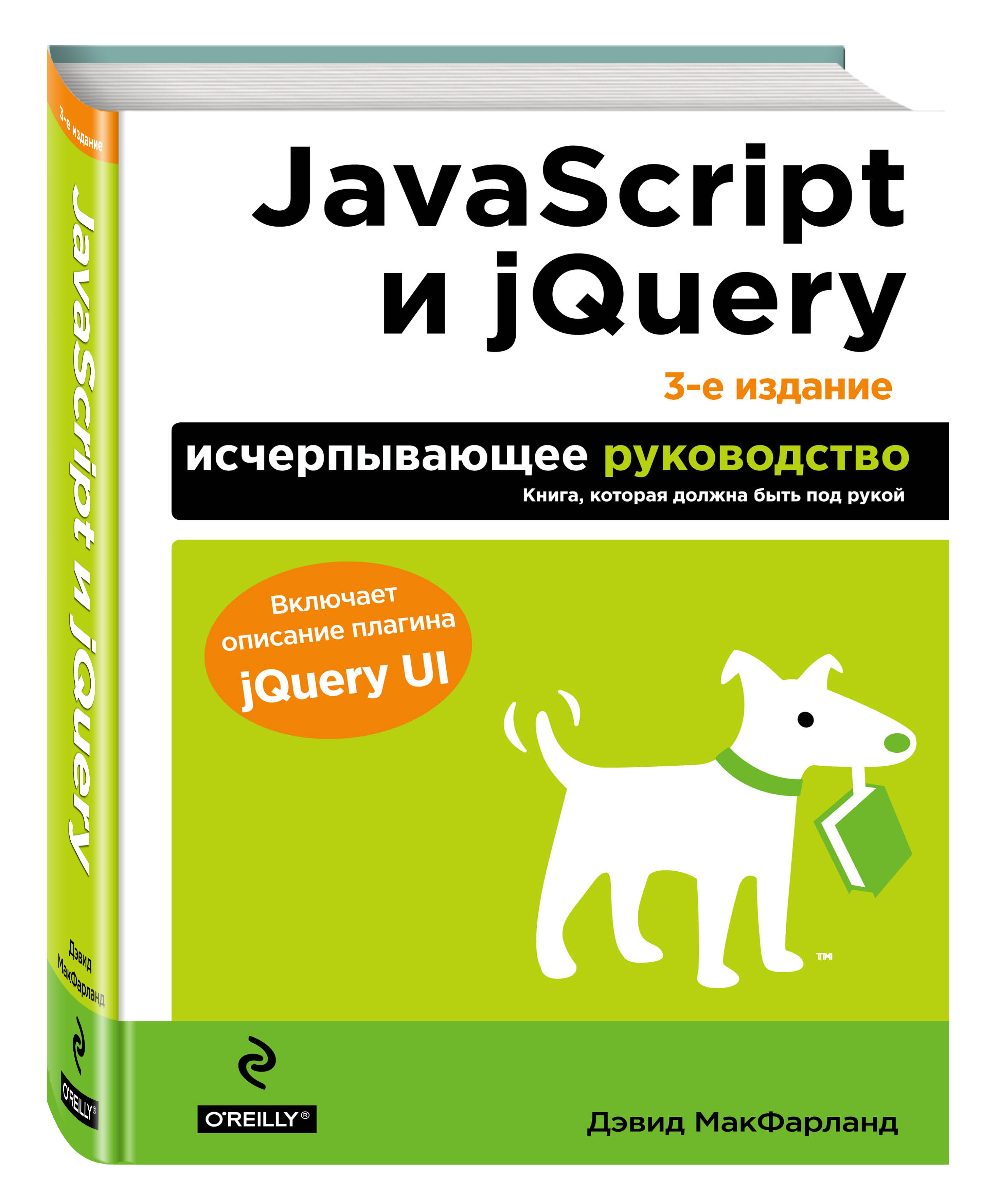 Дэвид Макфарланд JavaScript и jQuery. Исчерпывающее руководство. 3-е издание overlord маруяма куганэ мп3 аудиокнига том 8 скачать